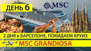 День 6, Круизный лайнер msc в Барселоне 2020, Экскурсия Barcelona City Tour и билеты Саграда Фамилия