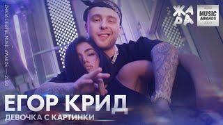 Егор Крид - Девочка с картинки /// ЖАРА DIGITAL MUSIC AWARDS 2020