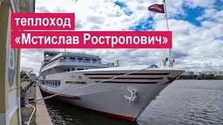 Теплоход «Мстислав Ростропович». Обзор