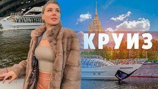 КРУИЗ НА ТЕПЛОХОДЕ RADISSON. Прогулка по Москва-Реке с шикарным ужином