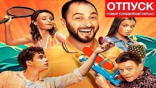 ОТПУСК 2 СЕРИЯ СМОТРЕТЬ ОНЛАИН