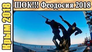 Феодосия 2018,ШОК!!!Отдых в крыму в августе.