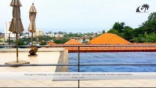 Погода на Пхукете (Таиланд) в октябре / Weather in Phuket (Thailand) in October: видеообзор