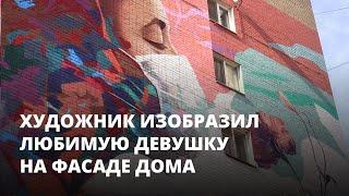Художник изобразил любимую девушку на фасаде дома в Саратове