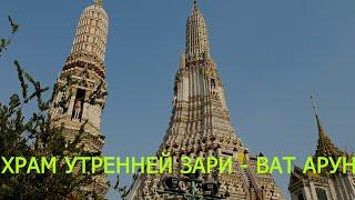 7. Бангкок 2019. Храм УТРЕННЕЙ ЗАРИ - ВАТ АРУН...