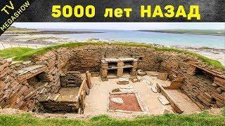 10 строений Великобритании, которые сохранились с каменного века