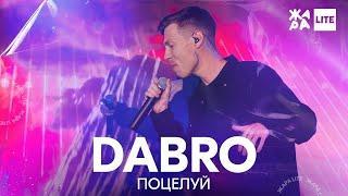 DABRO - Поцелуй /// ЖАРА LITE