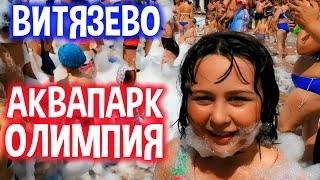 Пенная Вечеринка в Аквапарк «Олимпия» ► АНАПА-ВИТЯЗЕВО 2020