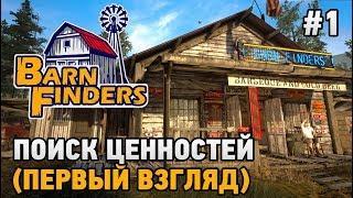 Barn Finders #1 Поиск ценностей (первый взгляд)