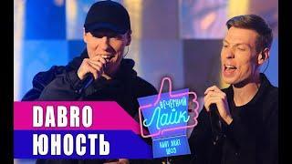 DABRO - Юность | Шоу ВЕЧЕРНИЙ ЛАЙК