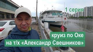 Круиз по Оке на теплоходе «Александр Свешников». 1 серия