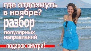 Куда поехать отдыхать в ноябре 2018  Где отдохнуть в России Европе или на море, сравниваем цены