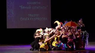 Белый шоколад - Студия танцев «Не Ангелы»