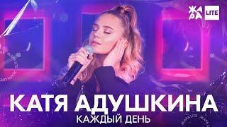 Катя Адушкина - Каждый день /// ЖАРА LITE