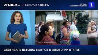 Фестиваль детских театров в Евпатории открыт