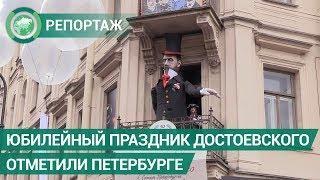Юбилейный праздник Достоевского отметили Петербурге. ФАН-ТВ