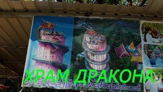 5. Бангкок 2019. Храм Дракона ... часть 2... Территория храма...