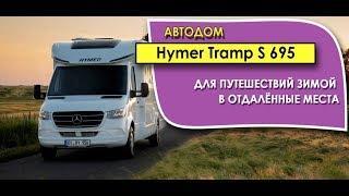 Для путешествий зимой в отдалённые места. С дизельным отоплением.  Автодом Hymer Tramp S 695