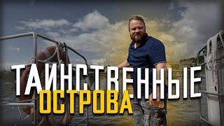 ТАИНСТВЕННЫЕ ОСТРОВА - ВМЕСТО УРОКА ИСТОРИИ