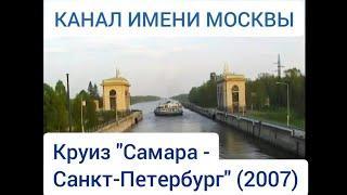 "Канал имени Москвы. Круиз ""Самара - Санкт-Петербург"" (2007). Moscow shipping channel. River cruise."