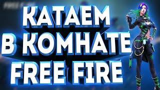 Топ.Эфир,18+. Стрим Free fire турнир на 30 лайков 300алмазов!