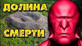 Долина смерти/Вилюйские котлы - тайна самого опасного места Якутии