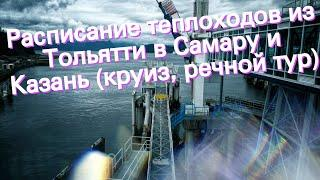 Расписание теплоходов из Тольятти в Самару и Казань (круиз, речной тур)
