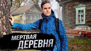 Заброшенные Деревни: кладбище автомобилей стоит 30 лет! КАК живет русская глубинка Ярославской обл.