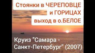 """Череповец, Горицы, о.Белое. Круиз """"Самара - Санкт-Петербург""""(2007). Cruise """"Samara - St. Petersburg"""""""