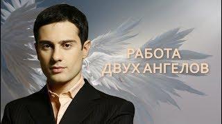 Работа двух ангелов - Антон Макарский - Удивительная притча #АнтонМакарский