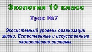 Экология 10 класс (Урок№7 - Экосистемный уровень организации жизни. Экологические системы.)