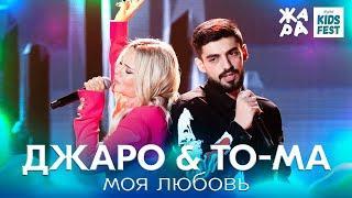Джаро & TO-MA - Моя любовь /// ЖАРА KIDS FEST 2021