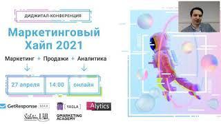 Диджитал-конференция «Маркетинговый Хайп 2021»