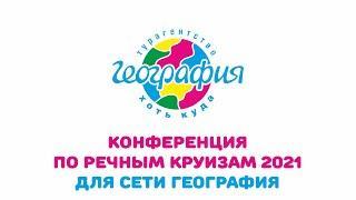 Конференция Речные Круизы. Навигация 2021