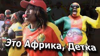 Безумные африканские болельщики / African fans