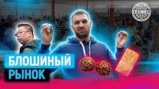 ПЕКИН БЛОШИНЫЙ РЫНОК ОКТЯБРЬ 2019