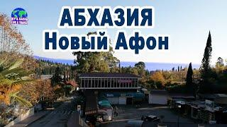 Абхазия. Новый Афон. Смотровая площадка. Обзор. DIY & DACHA. LIVE & TRAVEL. 34