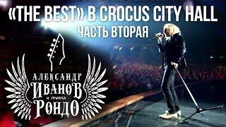 Александр Иванов и группа «Рондо». «The Best» в Crocus City Hall, 2013 (часть 2)
