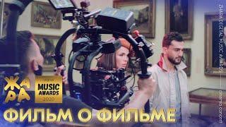 ЖАРА DIGITAL MUSIC AWARDS 2020 /// ФИЛЬМ О ФИЛЬМЕ