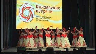 Фестиваль народного  танца «Князевские встречи»