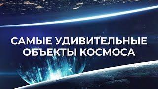 Сборник Космоса - Самые удивительные места во Вселенной