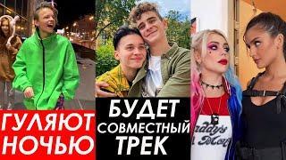 Егор Шип и Рената ВМЕСТЕ! / У Дани Милохина и Артура Бабича будет совместный трек