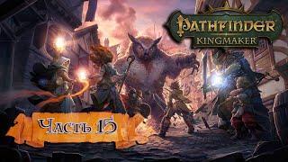 Pathfinder: Kingmaker  ➤ Прохождение ➤ Часть 15