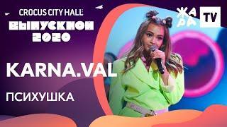Karna.val - Психушка /// КРОКУС ВЫПУСКНОЙ 2020