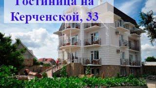 Отдых в Крыму. Аренда VIP номеров в гостинице в пгт.Приморский, пригород Феодосии.