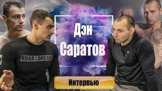Денис Саратов - о тренировках,травмах,отношениях,целях,зарубах