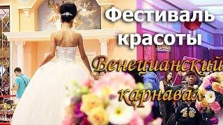 "Фестиваль красоты ""Венецианский карнавал"", Оренбург"