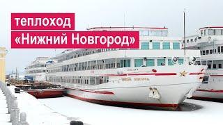 Теплоход «Нижний Новгород». Обзор