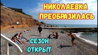 Крым меняется.НИКОЛАЕВКА потихоньку уходит в море.Строительный бум.Пляжи и отдых под КРУТЫМ обрывом.