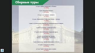 Экскурсионные туры в Казань. Сезон весна/лето 2019